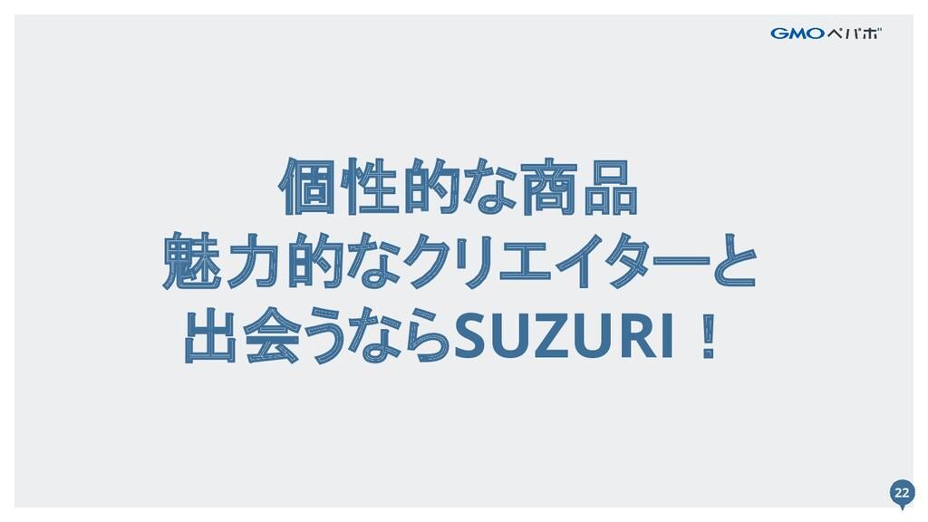 22 個性的な商品 魅力的なクリエイターと 出会うならSUZURI! 22