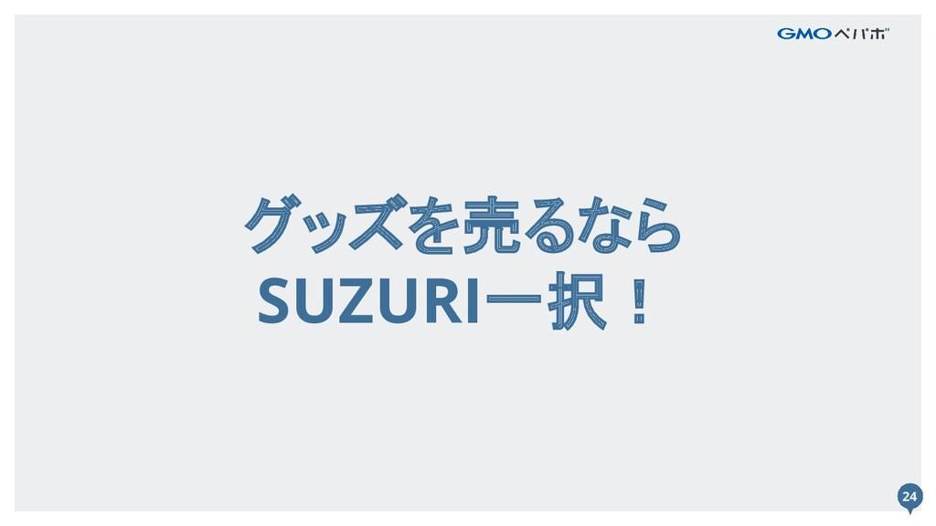 24 グッズを売るなら SUZURI一択! 24