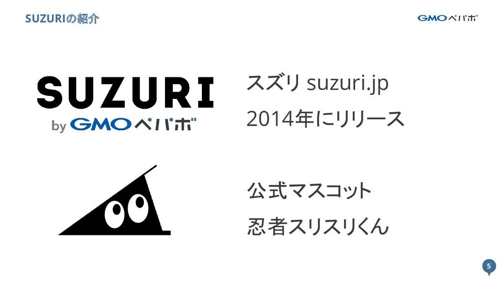 5 スズリ suzuri.jp 2014年にリリース 公式マスコット 忍者スリスリくん 5 S...