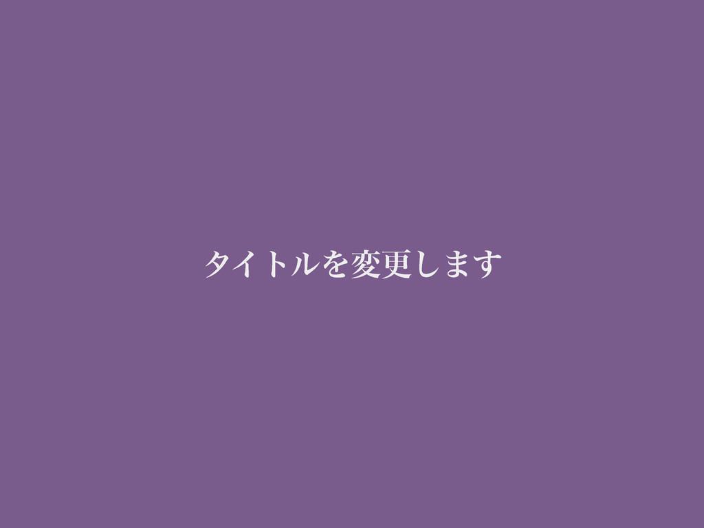 λΠτϧΛมߋ͠·͢