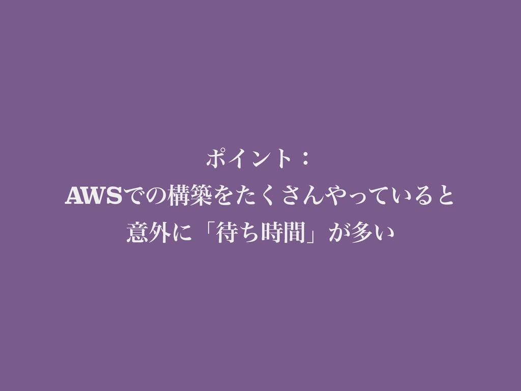 ϙΠϯτɿ A WSͰͷߏஙΛͨ͘͞Μ͍ͬͯΔͱ ҙ֎ʹʮͪؒʯ͕ଟ͍