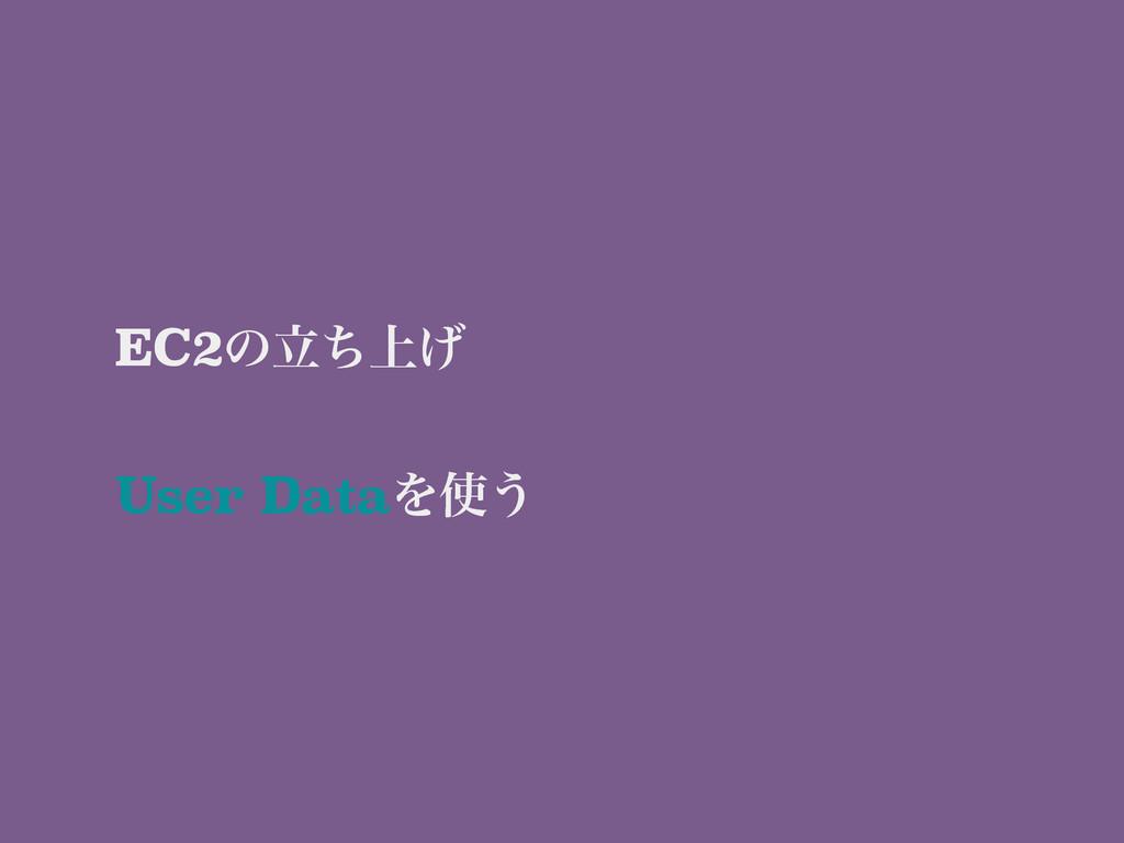 EC2ͷ্ཱͪ͛ ! User DataΛ͏