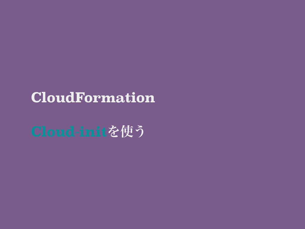 CloudFormation ! Cloud-initΛ͏