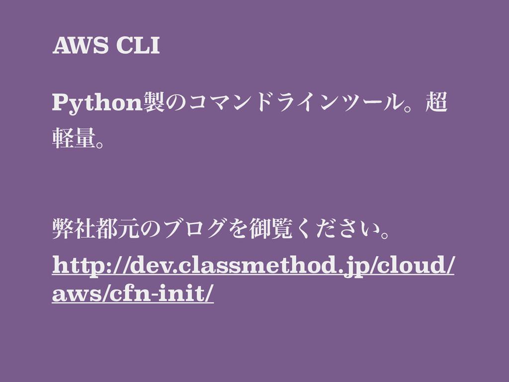 A WS CLI ! PythonͷίϚϯυϥΠϯπʔϧɻ ܰྔɻ ! ! ฐࣾݩͷϒϩ...