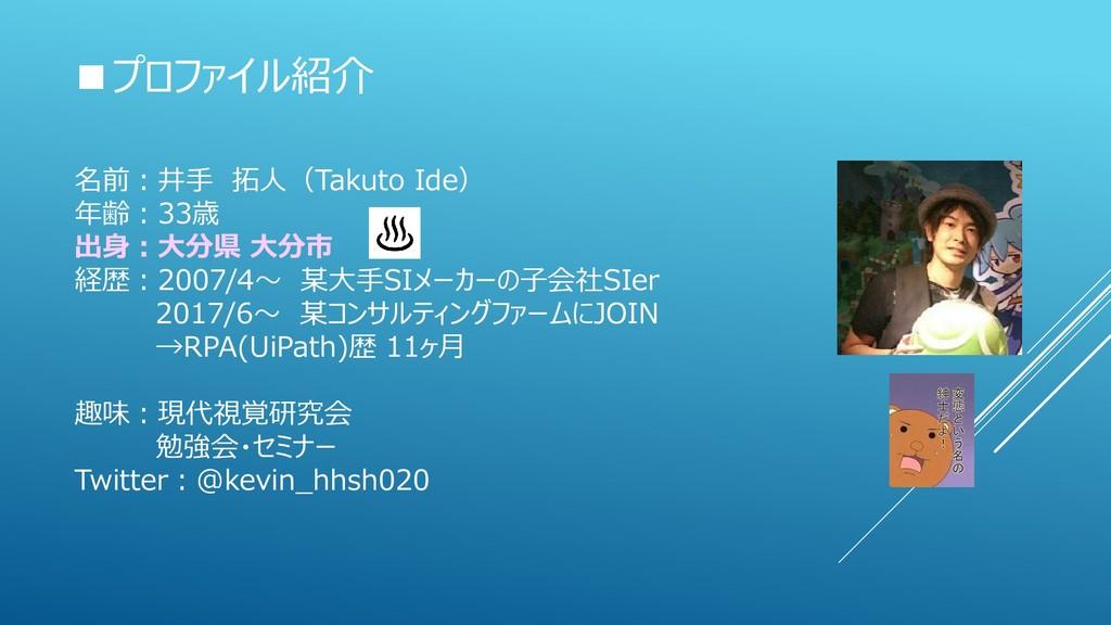 ■プロファイル紹介 名前:井手 拓人(Takuto Ide) 年齢:33歳 出身:大分県 大分...