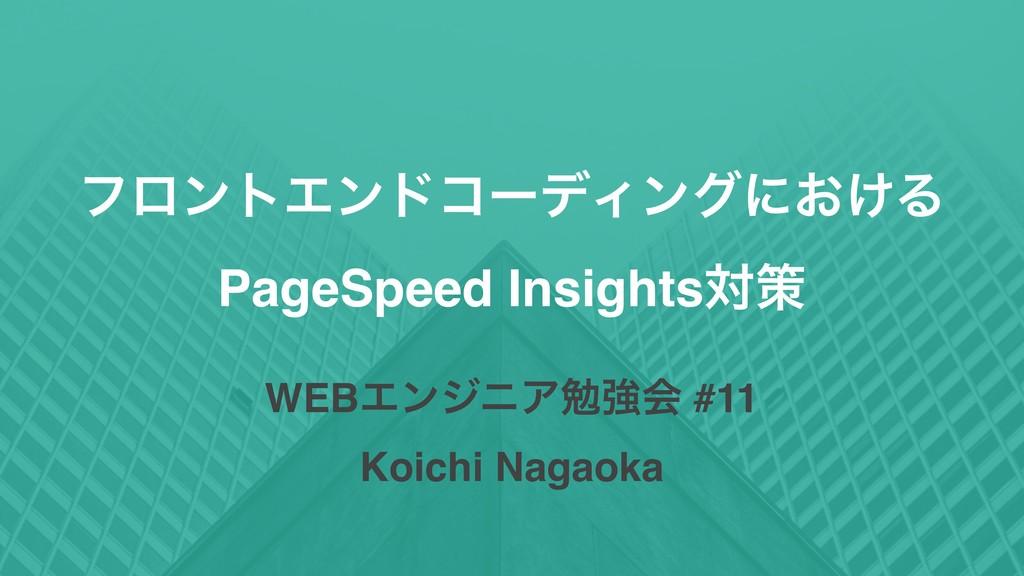 ϑϩϯτΤϯυίʔσΟϯάʹ͓͚Δ PageSpeed Insightsରࡦ WEBΤϯδχΞ...