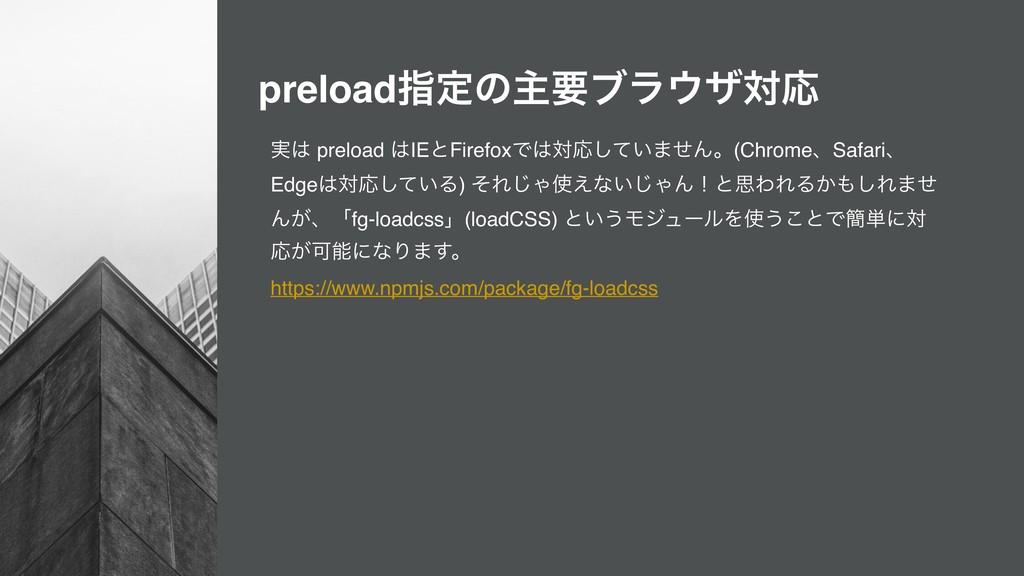 preloadࢦఆͷओཁϒϥβରԠ ࣮ preload IEͱFirefoxͰରԠͯ͠...