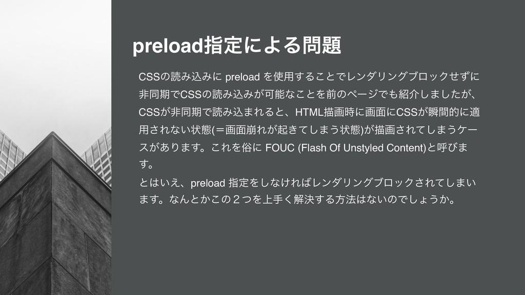 preloadࢦఆʹΑΔ CSSͷಡΈࠐΈʹ preload Λ༻͢Δ͜ͱͰϨϯμϦϯά...