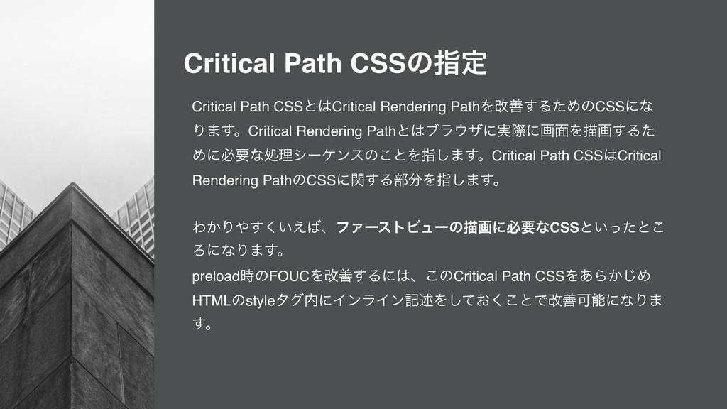 Critical Path CSSͷࢦఆ Critical Path CSSͱCritica...