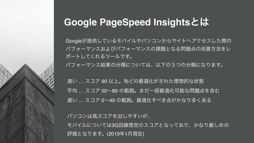 Google PageSpeed Insightsͱ Google͕ఏڙ͍ͯ͠ΔϞόΠϧύ...