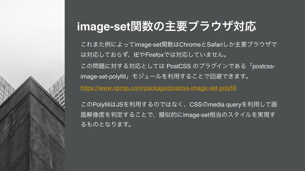 image-setؔͷओཁϒϥβରԠ ͜Ε·ͨྫʹΑͬͯimage-setؔChrom...