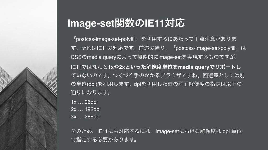 image-setؔͷIE11ରԠ ʮpostcss-image-set-polyfillʯ...