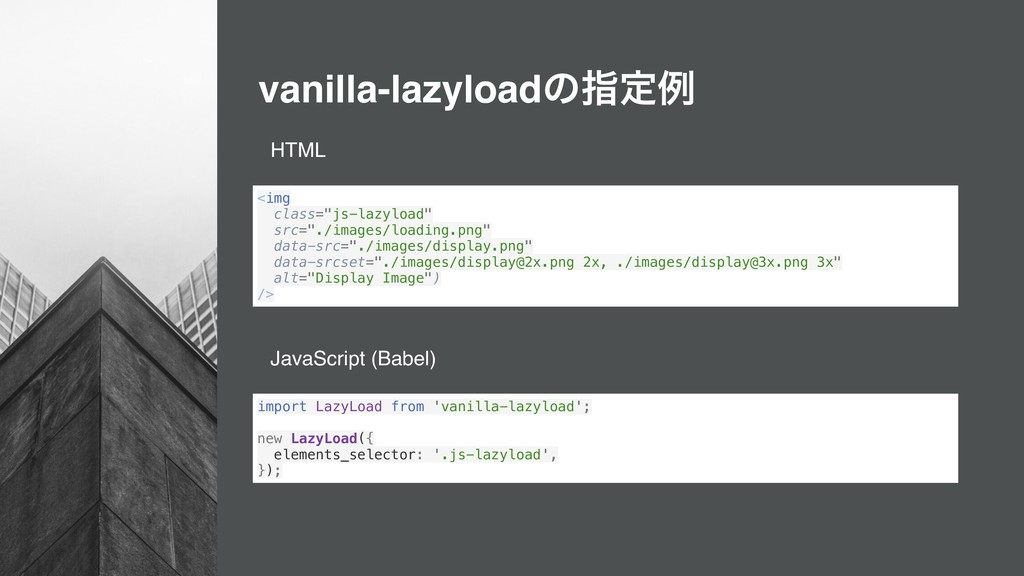"vanilla-lazyloadͷࢦఆྫ HTML <img class=""js-lazylo..."