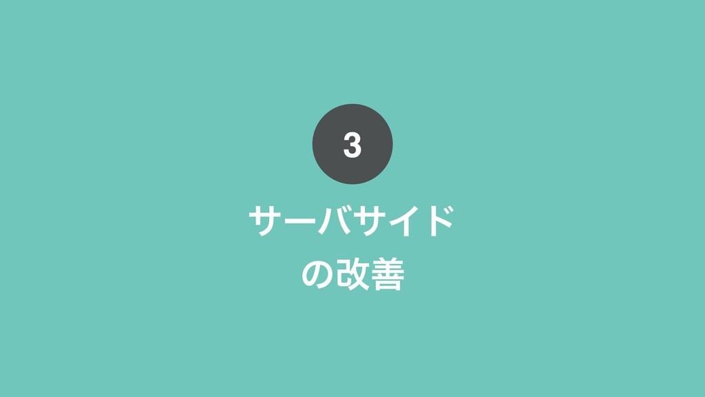 αʔόαΠυ ͷվળ 3