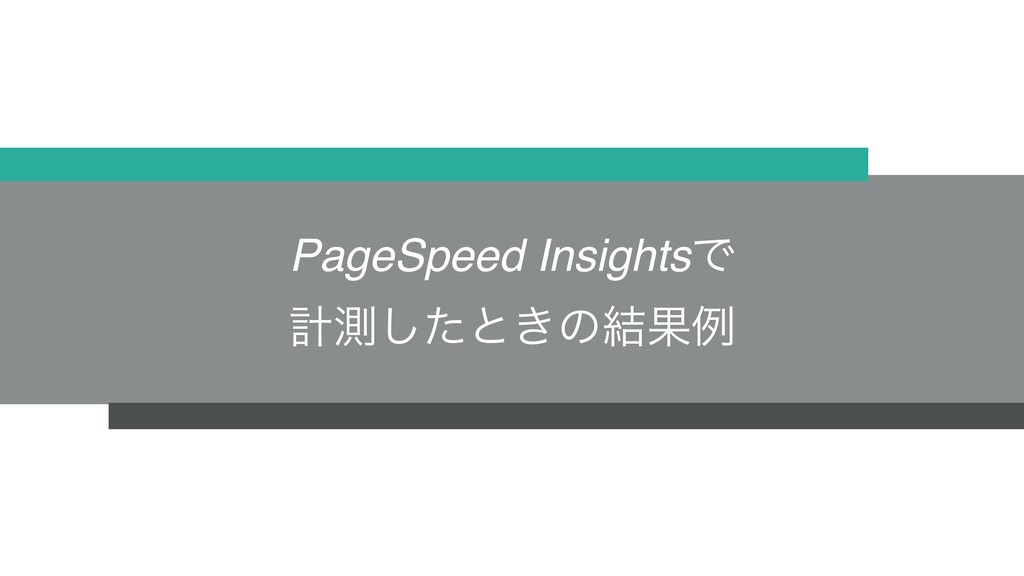 PageSpeed InsightsͰ ܭଌͨ͠ͱ͖ͷ݁Ռྫ
