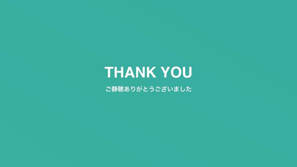 THANK YOU ͝੩ௌ͋Γ͕ͱ͏͍͟͝·ͨ͠