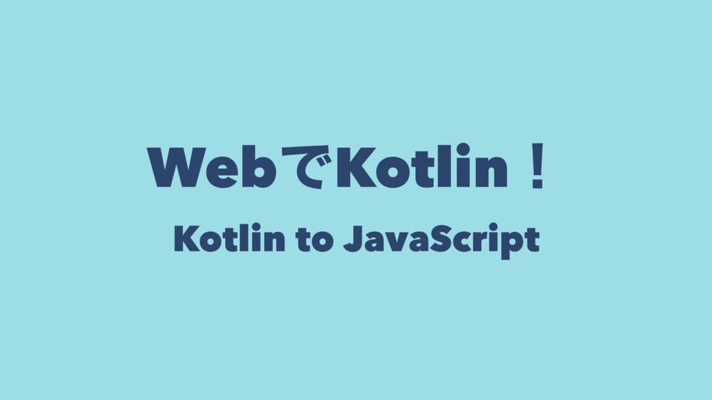 WebͰKotlinʂ Kotlin to JavaScript