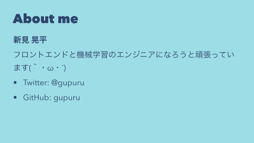 About me ৽ݟ ߊฏ ϑϩϯτΤϯυͱػցֶशͷΤϯδχΞʹͳΖ͏ͱؤு͍ͬͯ ·͢(...