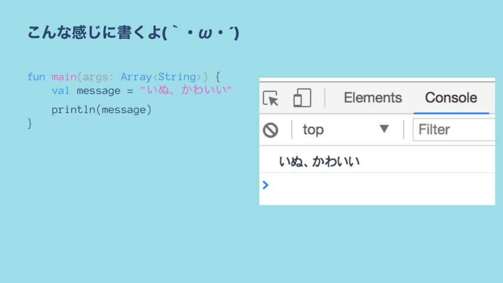 ͜Μͳײ͡ʹॻ͘Α(ʆɾТɾ´) fun main(args: Array<String>) ...