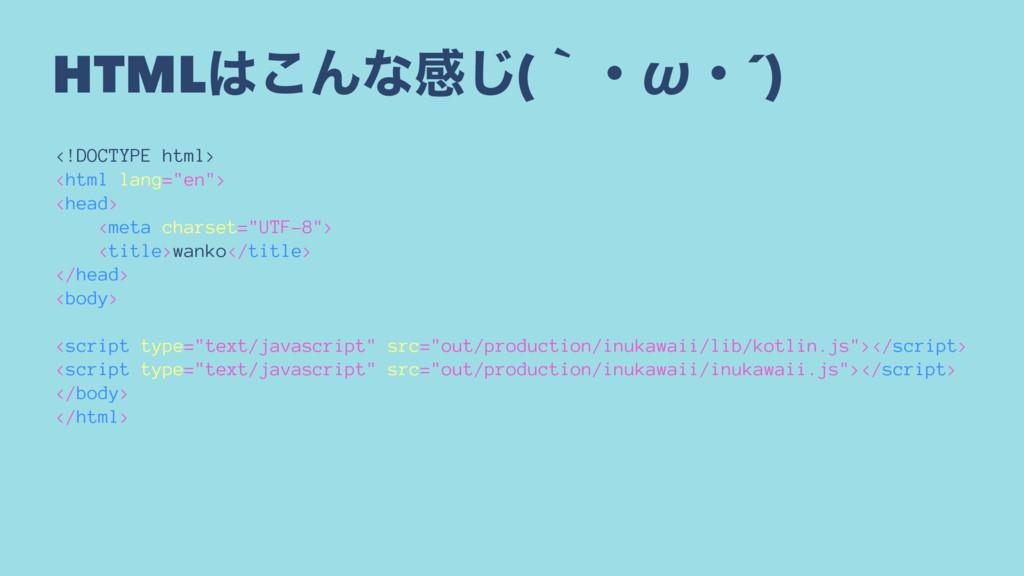 "HTML͜Μͳײ͡(ʆɾТɾ´) <!DOCTYPE html> <html lang=""e..."