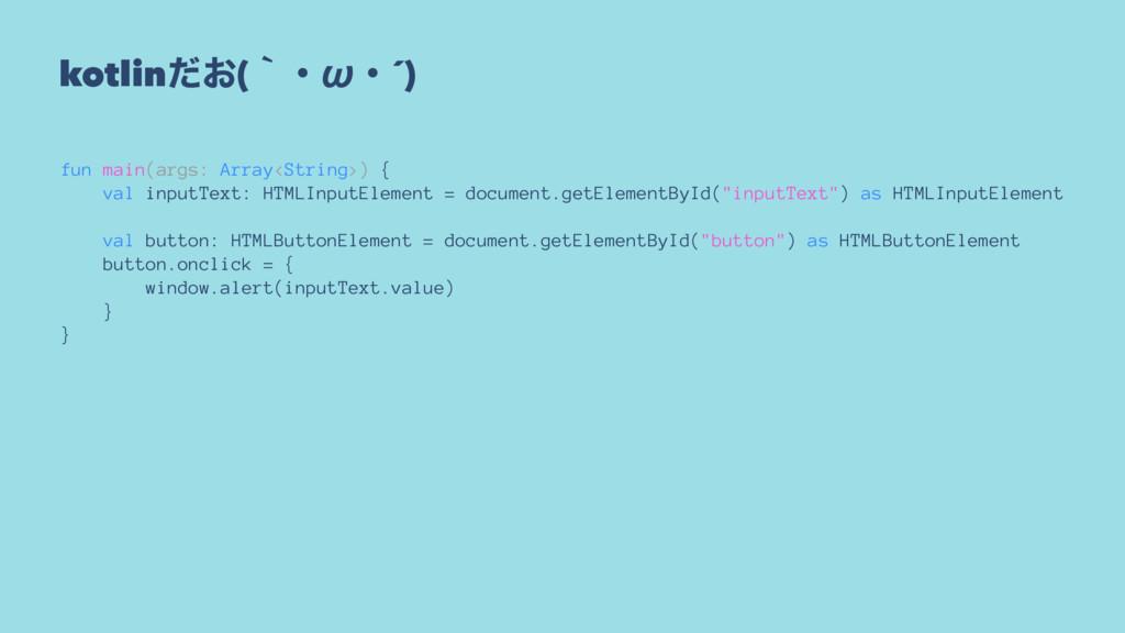 kotlin͓ͩ(ʆɾТɾ´) fun main(args: Array<String>) {...