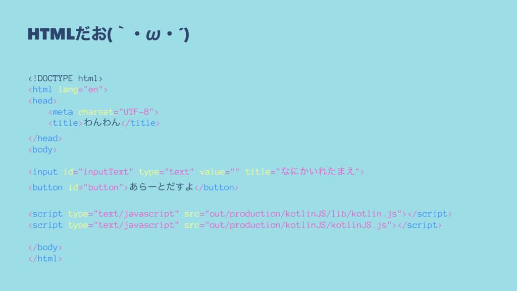 "HTML͓ͩ(ʆɾТɾ´) <!DOCTYPE html> <html lang=""en""> ..."