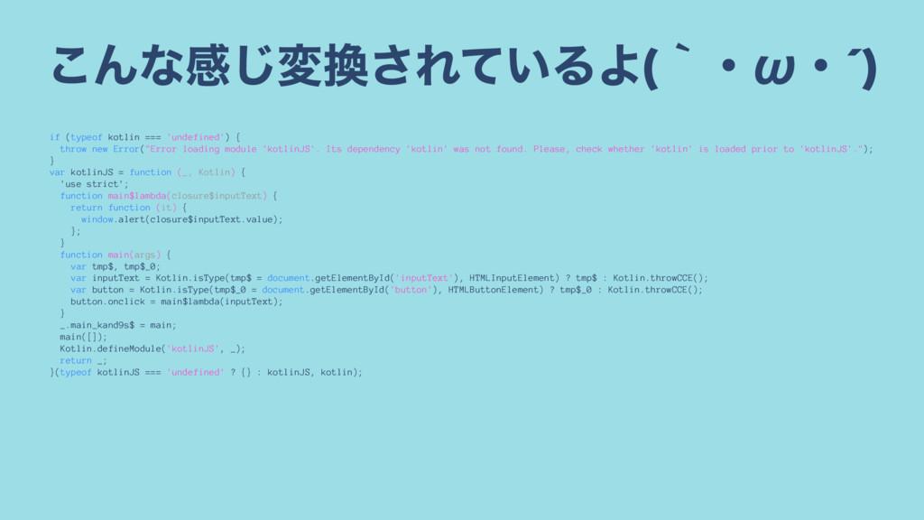 ͜Μͳײ͡ม͞Ε͍ͯΔΑ(ʆɾТɾ´) if (typeof kotlin === 'und...
