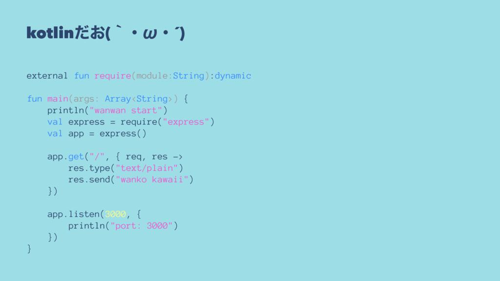 kotlin͓ͩ(ʆɾТɾ´) external fun require(module:Str...