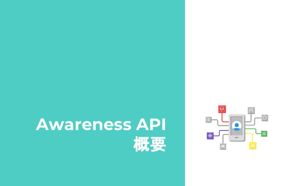 Awareness API 概要