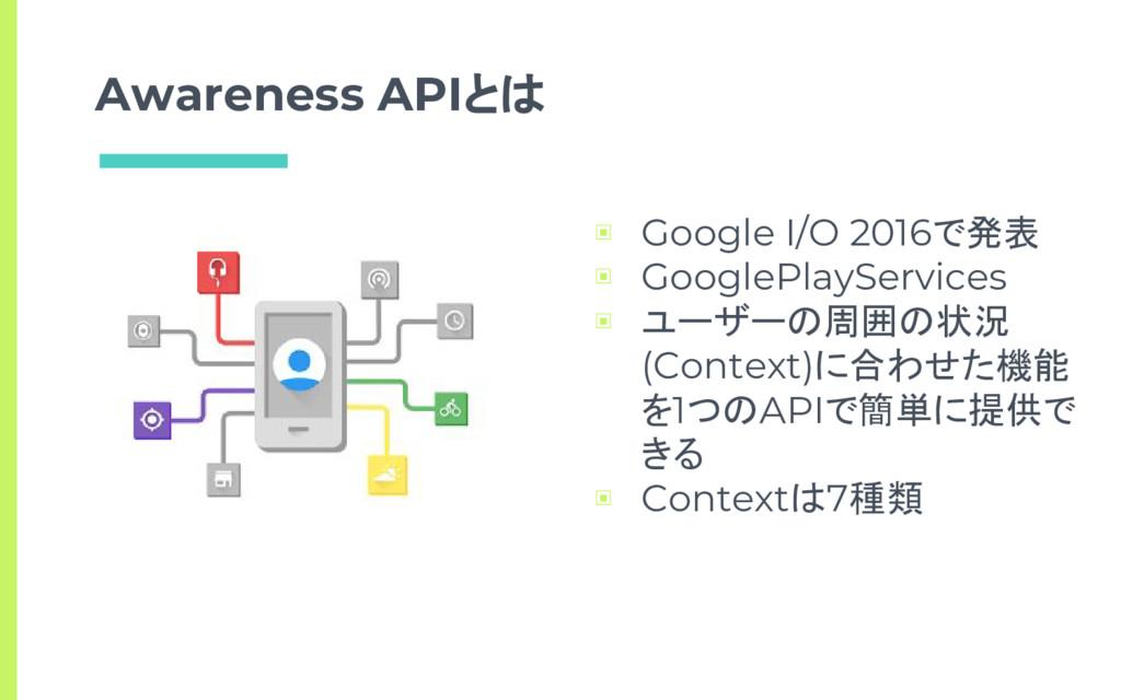 Awareness APIとは ▣ Google I/O 2016で発表 ▣ GooglePl...