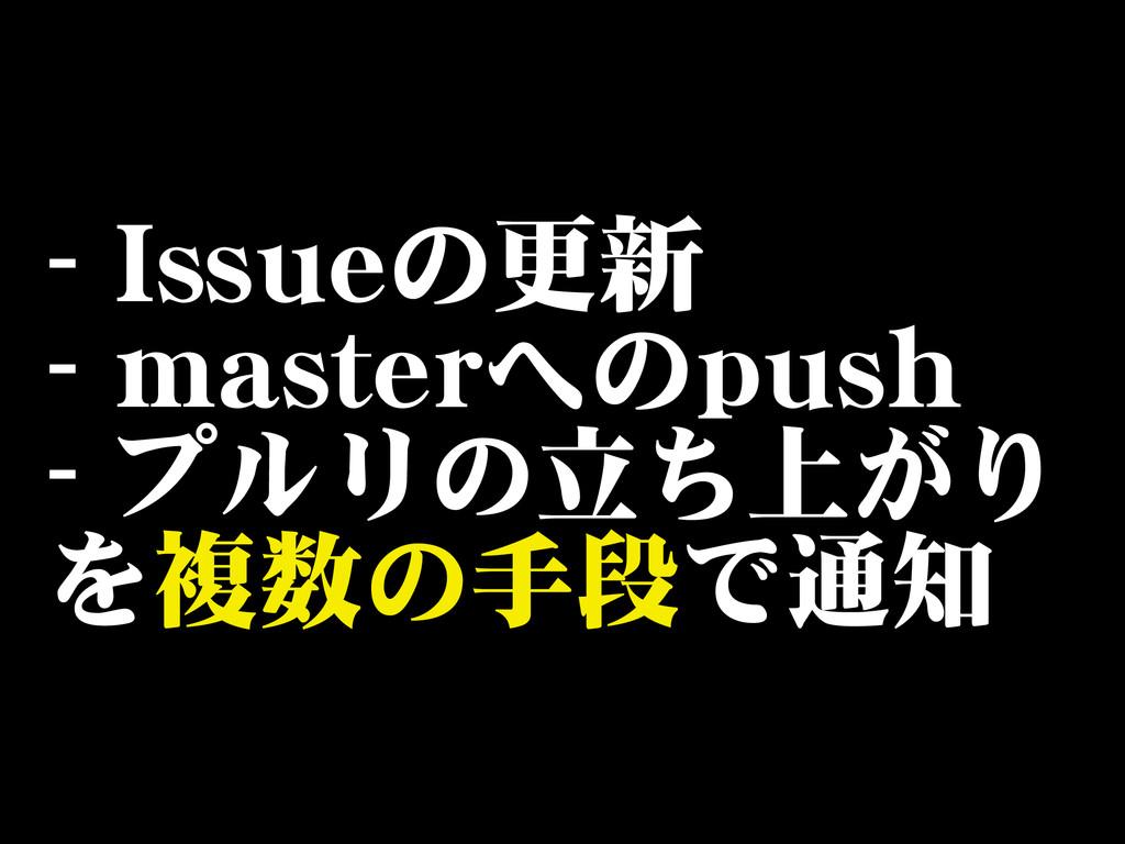 --  IIssssuueeの更新 --  mmaasstteerrへのppuusshh --...