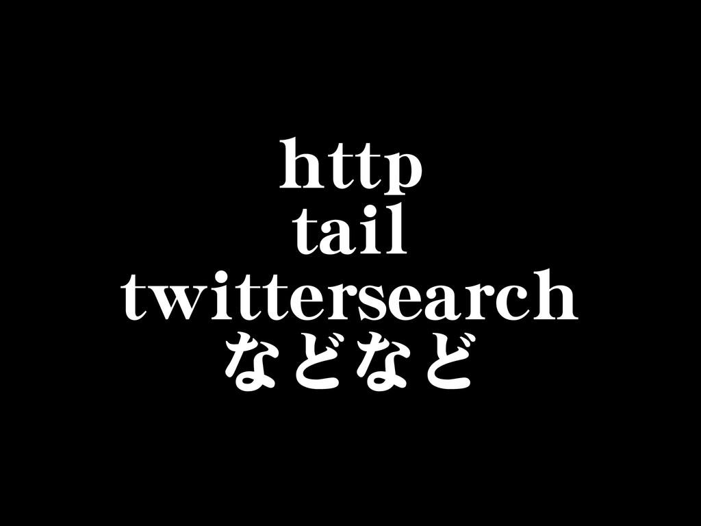 hhttttpp ttaaiill ttwwiitttteerrsseeaarrcchh など...