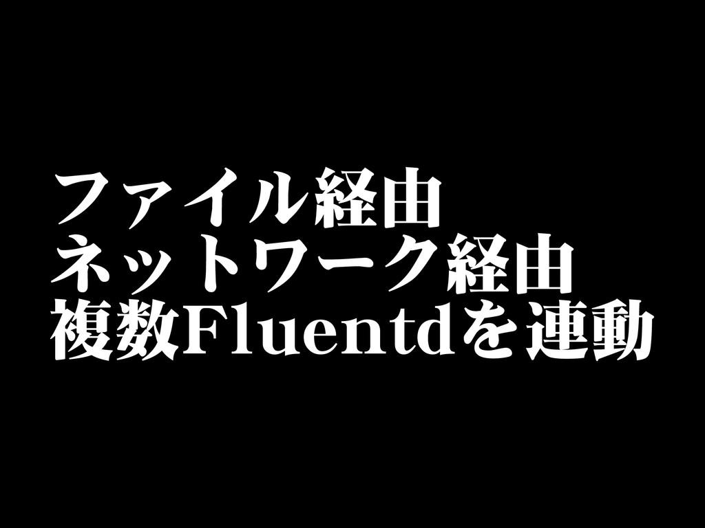 ファイル経由 ネットワーク経由 複数FFlluueennttddを連動