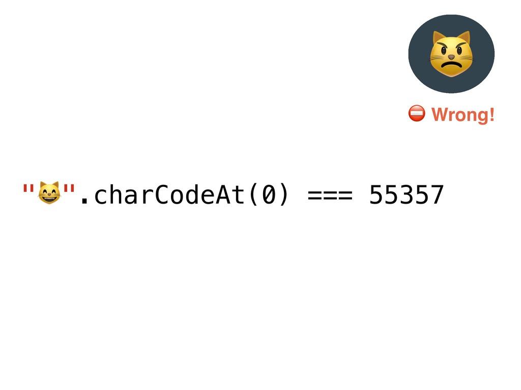 """"""")"""".charCodeAt(0) === 55357 % ⛔ Wrong!"""