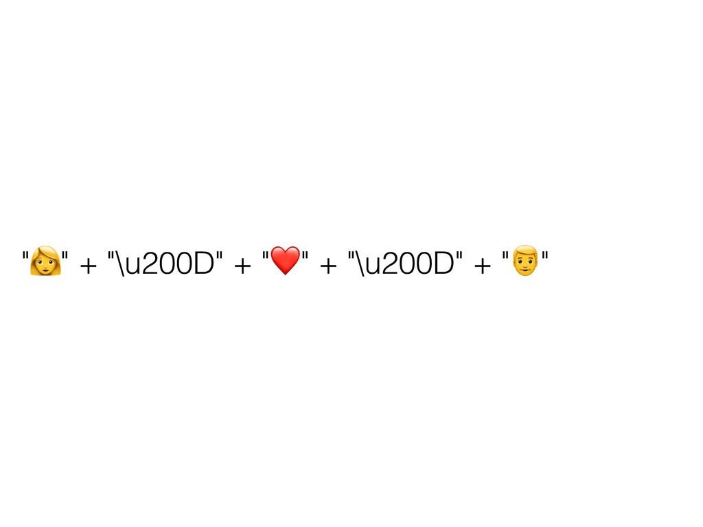 """""""+"""" + """"\u200D"""" + """"❤"""" + """"\u200D"""" + """"-"""""""