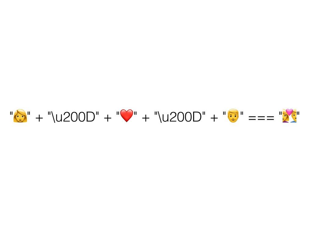 """""""+"""" + """"\u200D"""" + """"❤"""" + """"\u200D"""" + """"-"""" === """"."""""""