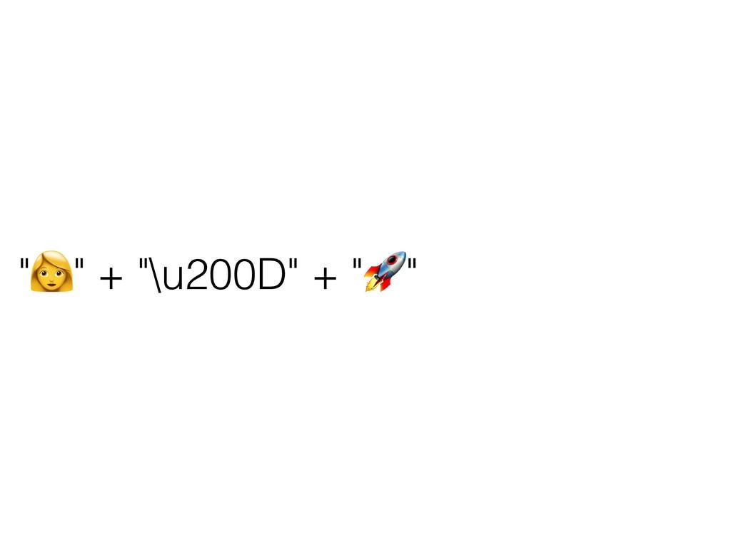 """""""+"""" + """"\u200D"""" + """"?"""""""