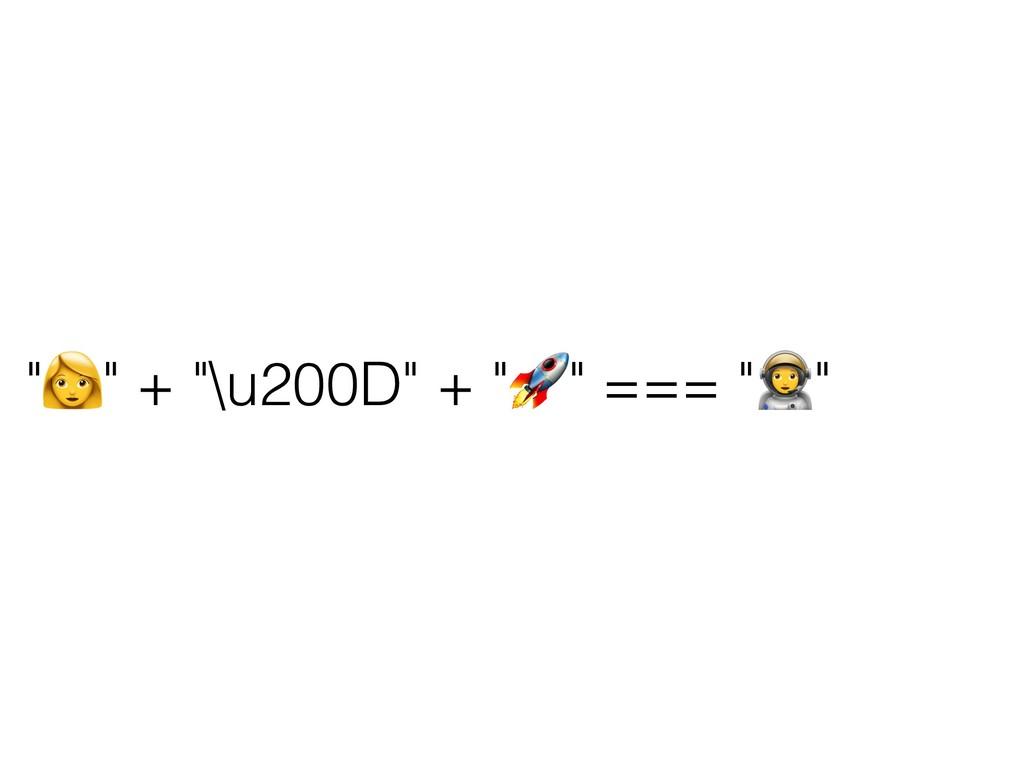 """""""+"""" + """"\u200D"""" + """"?"""" === """"@"""""""