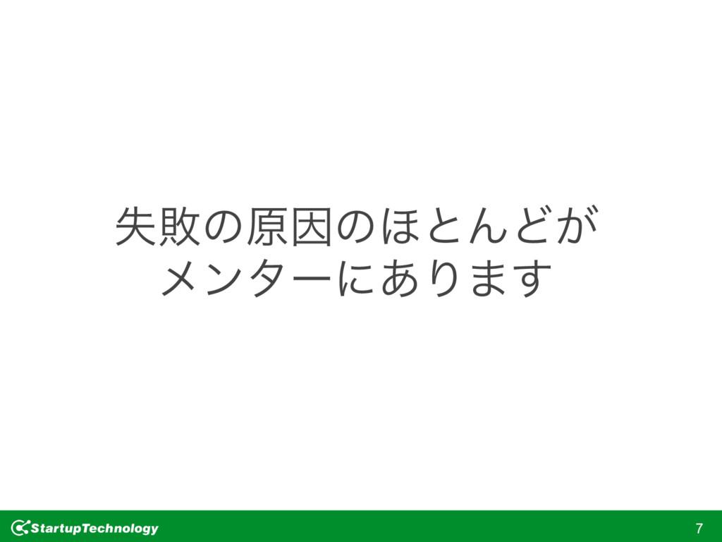 7 ࣦഊͷݪҼͷ΄ͱΜͲ͕ ϝϯλʔʹ͋Γ·͢