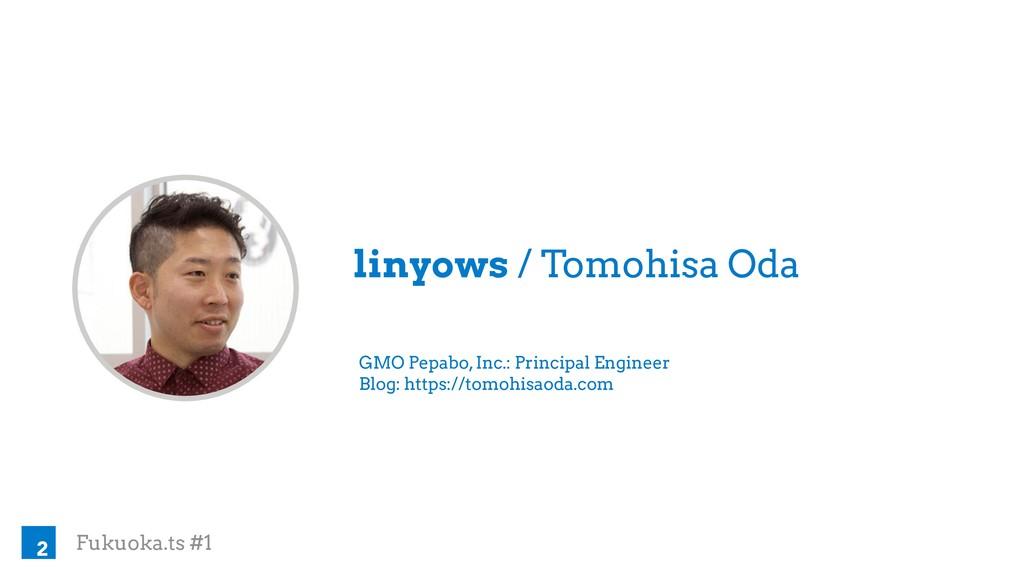 Fukuoka.ts #1 linyows / Tomohisa Oda GMO Pepabo...