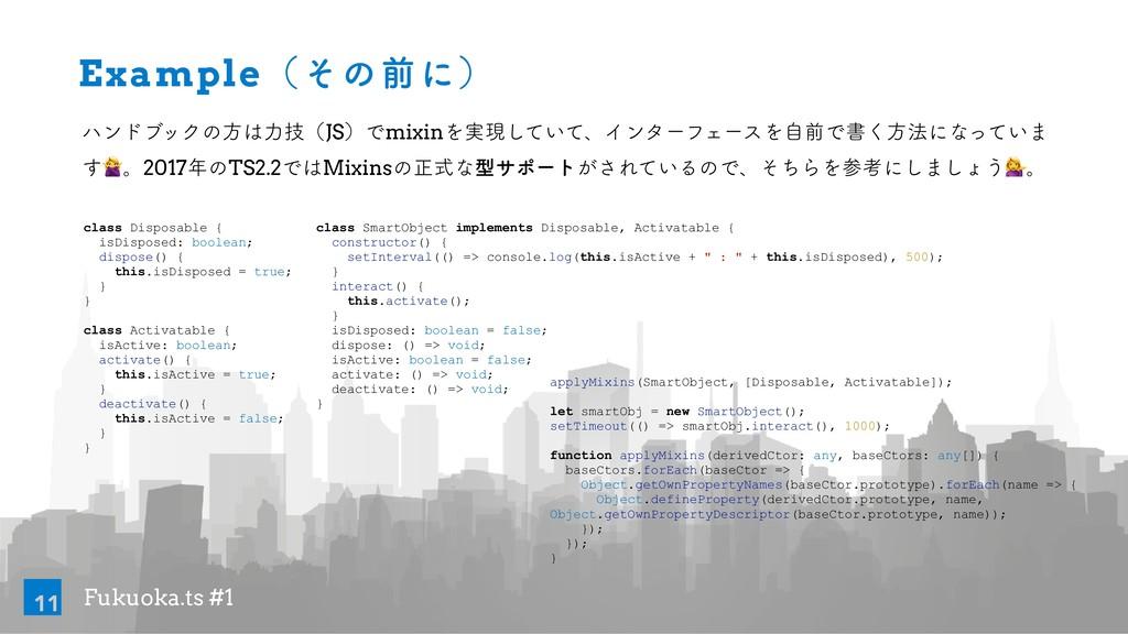 Fukuoka.ts #1 Exampleʢͦͷલʹʣ 11 ϋϯυϒοΫͷํྗٕʢJSʣͰ...