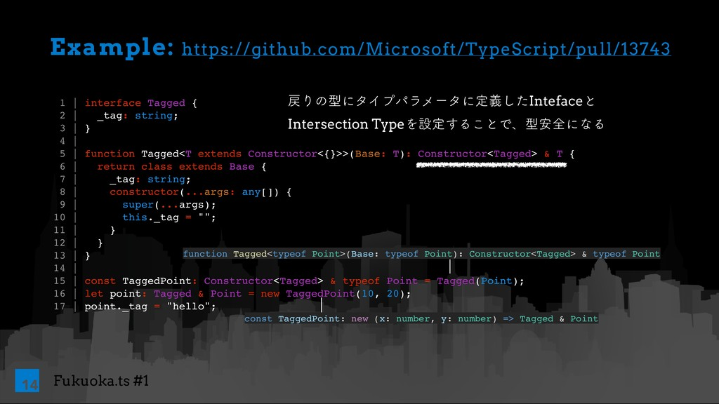 Fukuoka.ts #1 14 1 | interface Tagged { 2 | _ta...