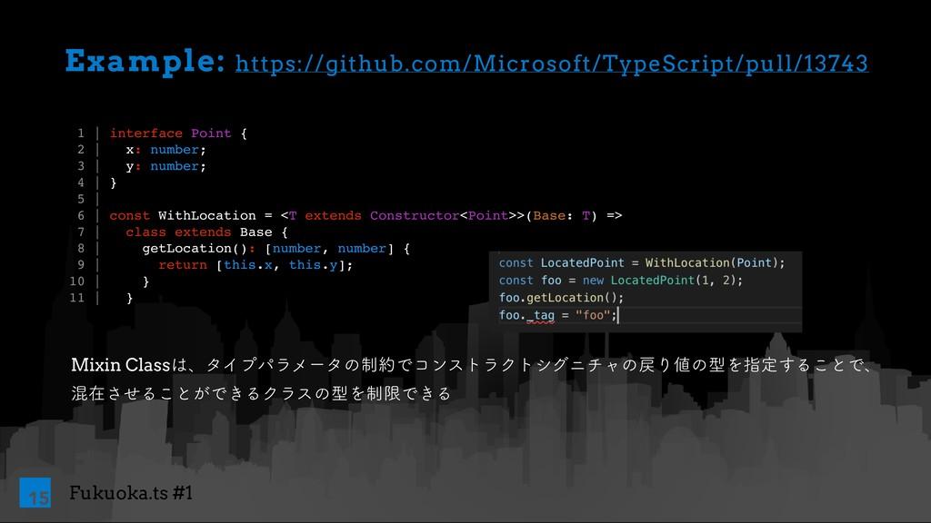 Fukuoka.ts #1 15 1 | interface Point { 2 | x: n...