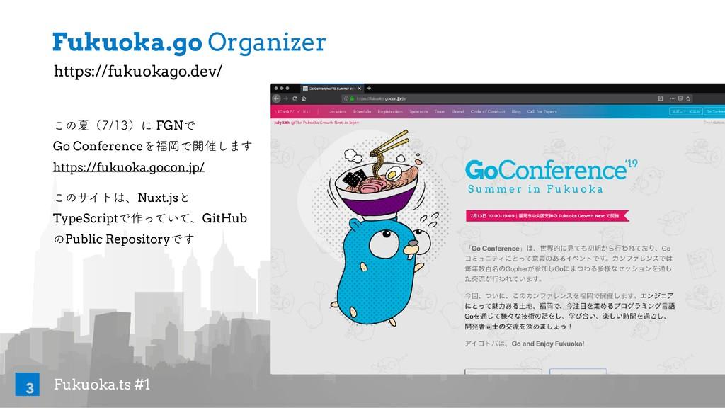 Fukuoka.ts #1 Fukuoka.go Organizer 3 https://fu...