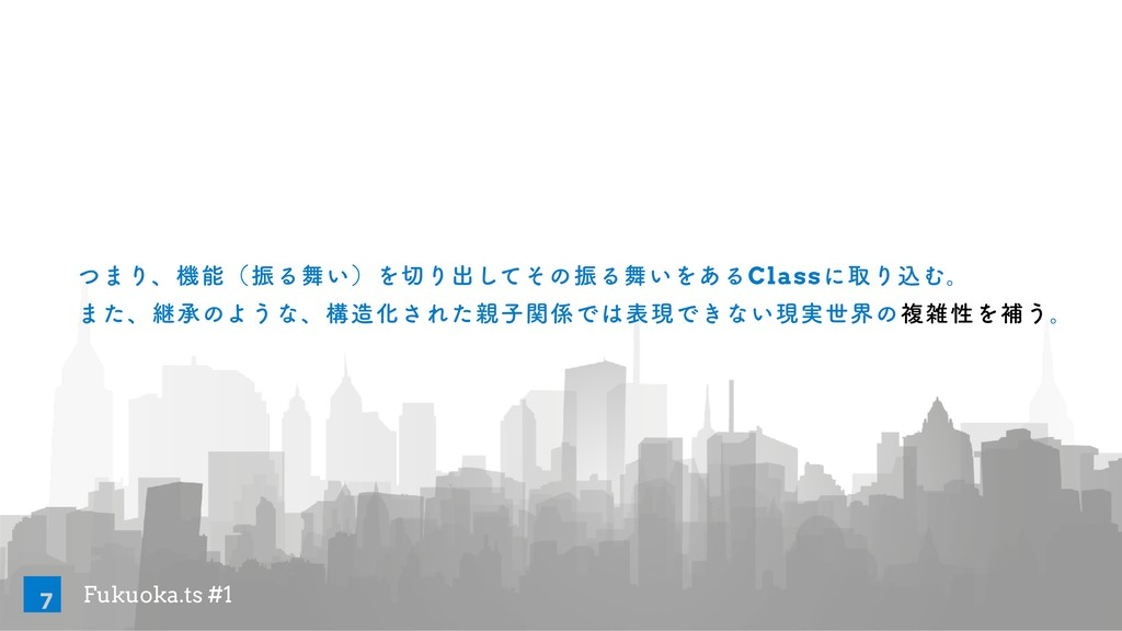 Fukuoka.ts #1 ͭ·ΓɺػʢৼΔ͍ʣΛΓग़ͯͦ͠ͷৼΔ͍Λ͋ΔClassʹ...
