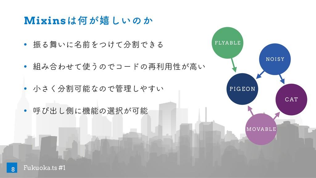 Fukuoka.ts #1 MixinsԿ͕خ͍͠ͷ͔ w ৼΔ͍ʹ໊લΛׂ͚ͭͯͰ͖Δ...