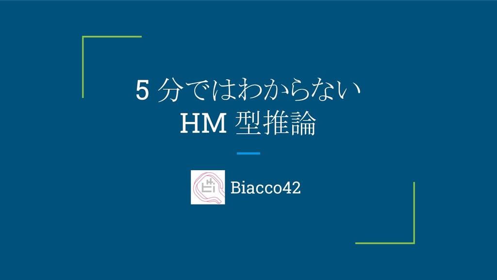 5 分ではわからない HM 型推論 Biacco42