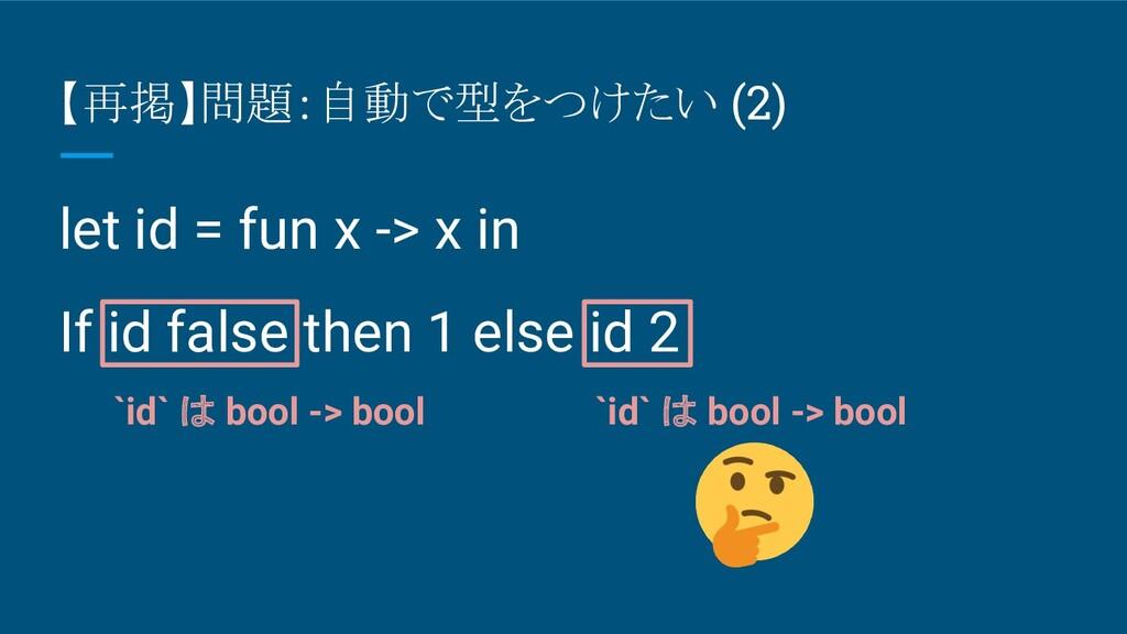 【再掲】問題:自動で型をつけたい (2) let id = fun x -> x in If ...