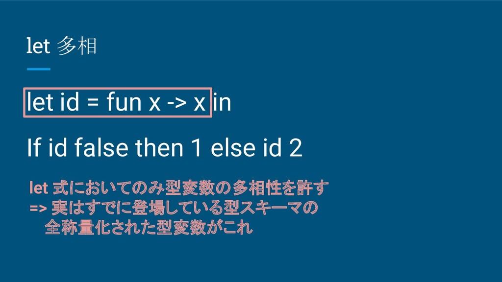let 多相 let id = fun x -> x in If id false then ...