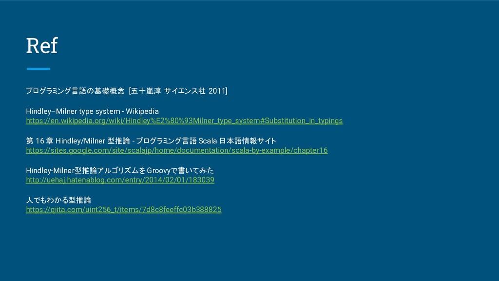 Ref プログラミング言語の基礎概念 [五十嵐淳 サイエンス社 2011] Hindley–M...
